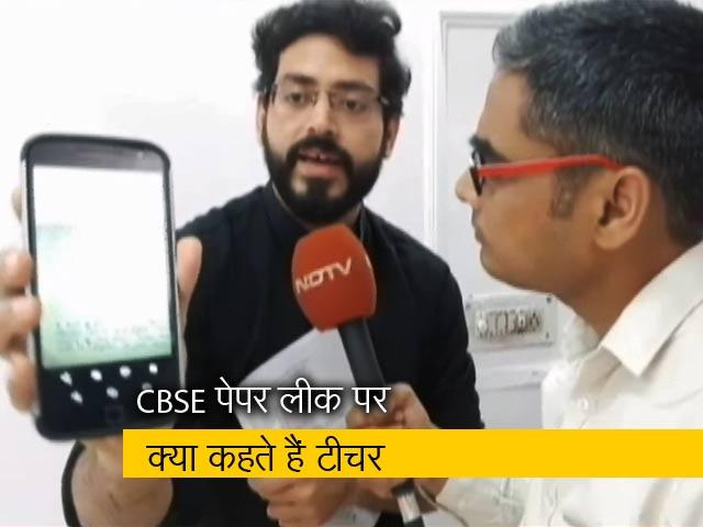 Video : CBSE के लीक हुए गणित के पेपर में नंबरिंग अलग पर सवाल वही