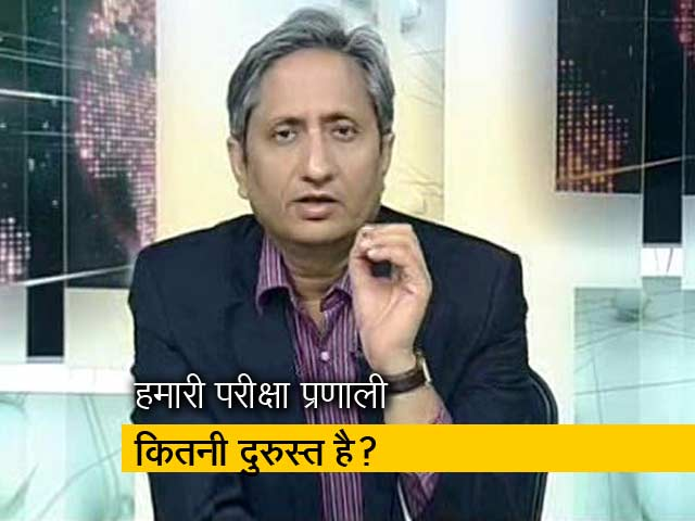 Videos : प्राइम टाइम : क्या गारंटी है कि प्रश्न पत्र आगे लीक नहीं होंगे?