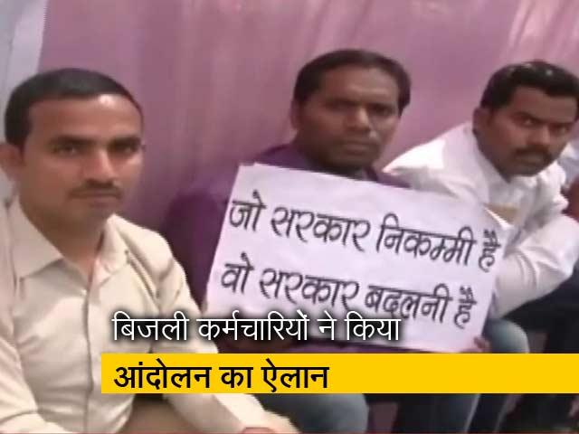 Videos : यूपी : बिजली विभाग घाटे में, सरकारी विभागों और मंत्रियों पर 10 हजार करोड़ बकाया