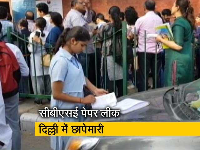 Videos : TopNews@8AM: CBSE पेपर लीक मामले में दिल्ली के कई इलाक़ों में छापेमारी