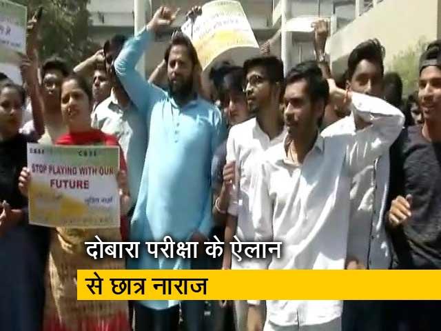 Videos : CBSE पेपर लीक : दिल्ली में छात्रों-अभिभावकों का प्रदर्शन