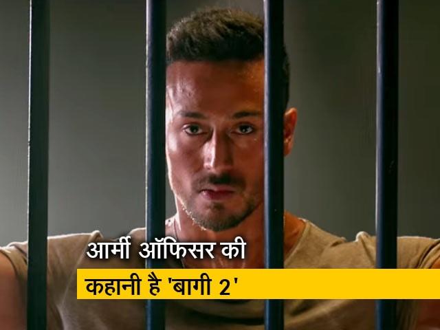 Videos : फिल्म रिव्यू : टाइगर श्रॉफ की दमदार एक्शन का नाम है 'बागी 2'