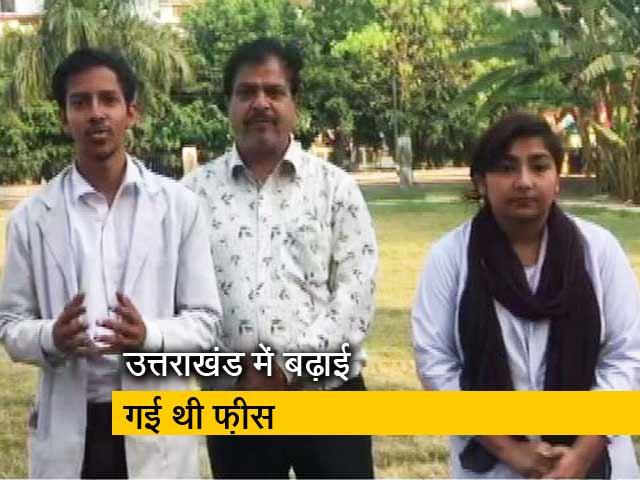 Videos : NDTV का असर : बढ़ी फ़ीस वापस होगी
