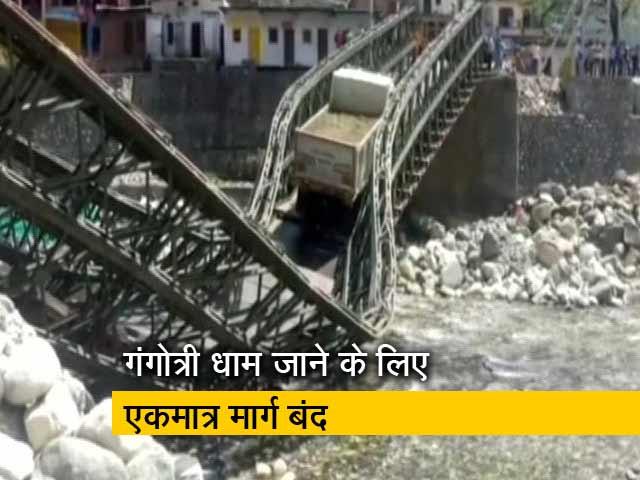 Videos : उत्तरकाशी में गंगोत्री पुल फिर टूटा