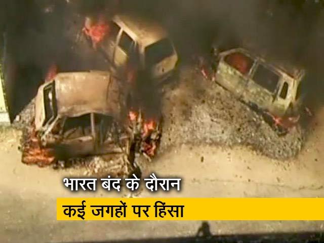 Videos : भारत बंद : पंजाब, राजस्थान, झारखंड, उत्तर-प्रदेश और मध्यप्रदेश में हिंसा