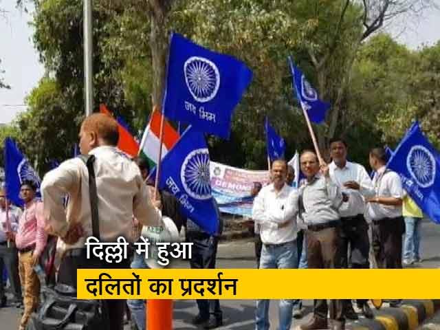 Videos : दिल्ली के जंतर-मंतर पर भी हुए एससी-एसटी एक्ट में बदलाव के खिलाफ प्रदर्शन