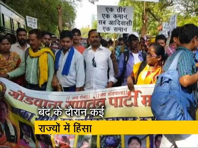 Videos : बड़ी खबर: भारत बंद के दौरान सुलगा देश