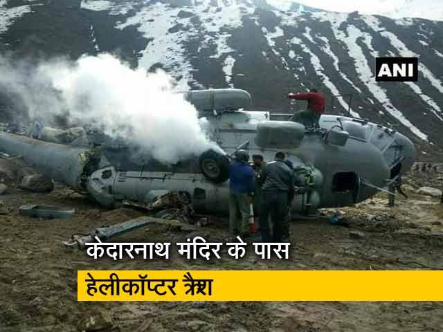 Videos : केदारनाथ: Mi-17 हेलीकॉप्टर दुर्घटनाग्रस्त, पायलट समेत कई लोगों को चोटें आईं