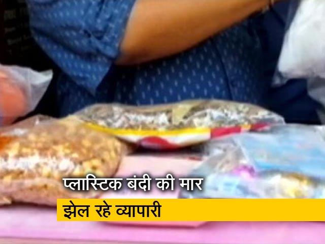 Videos : प्लास्टिक की कमी से धंधा मंदा हुआ, विकल्प की तलाश में व्यापारी