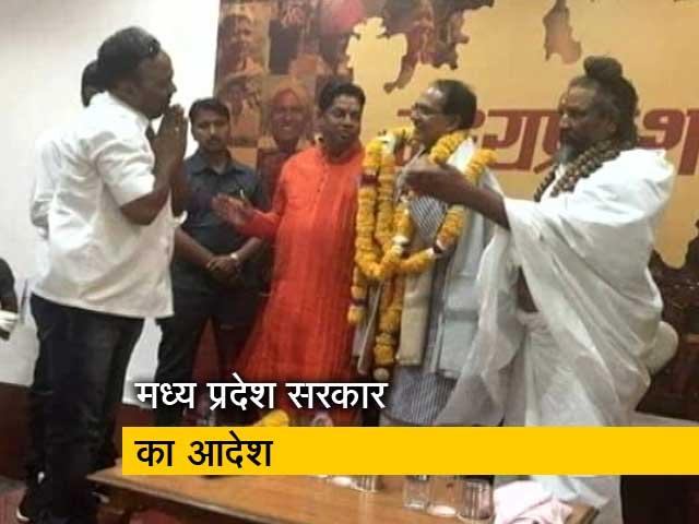 Videos : मध्य प्रदेश में 5 हिंदू बाबाओं को मिला राज्यमंत्री का दर्जा