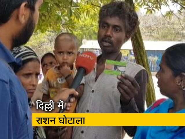 Videos : GROUND REPORT : 'आम जनता को कभी भी समय पर नहीं मिला राशन'