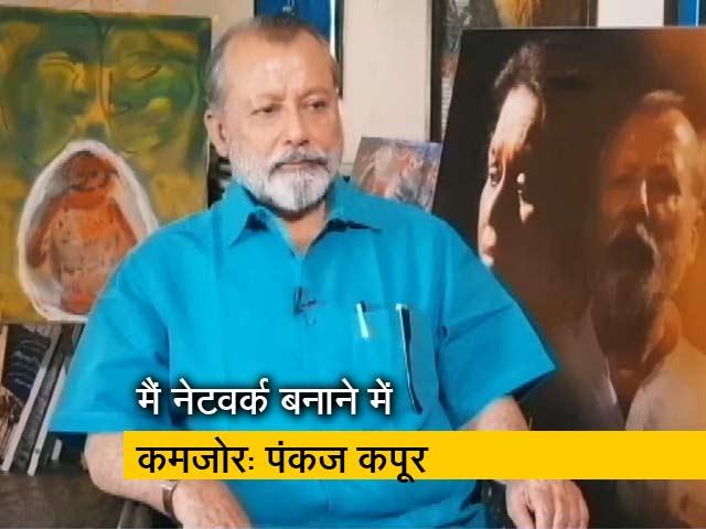 Videos : ये फिल्म नहीं आसां : मशहूर अभिनेता पंकज कपूर से खास बातचीत