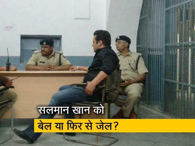 Video : सलमान खान की जमानत पर सुनवाई जारी