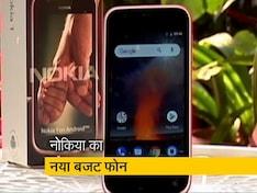 सेलगुरु : नोकिया ने बाजार में उतारा बजट फोन, कीमत 5499 रुपये