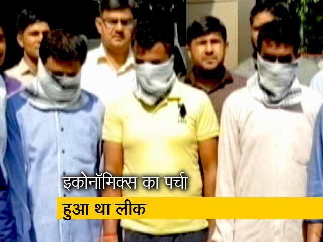 Videos : पेपर लीक मामला: ऊना के एक स्कूल के तीन कर्मचारी गिरफ्तार