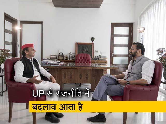 Videos : 2019 में सपा-बसपा साथ चुनाव लड़ेगी: NDTV से बोले अखिलेश