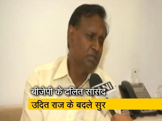 Video : बीजेपी के दलित सांसद उदित राज के बदले सुर, अब कांग्रेस पर साधा निशाना