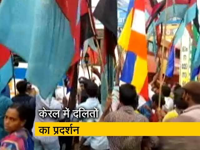Videos : अत्याचार के विरोध में केरल में दलितों का प्रदर्शन