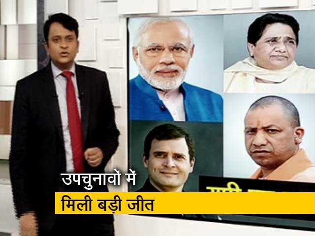 Videos : सिंपल समाचार: यूपी का चुनावी गणित- क्यों जरूरी है SP-BSP गठबंधन?