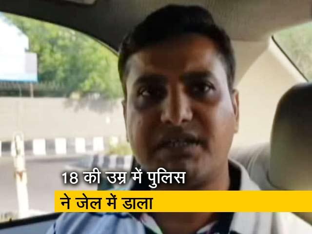 Videos : 14 साल जेल में रहा बेगुनाह मोहम्मद आमिर