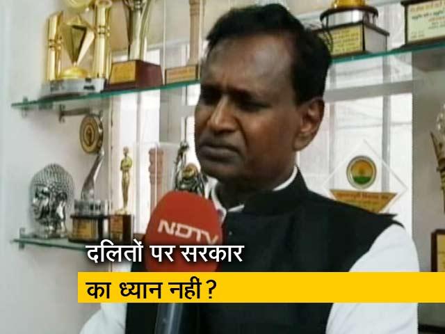 Video : बीजेपी के दलित सांसद अपनी पार्टी से नाराज क्यों?