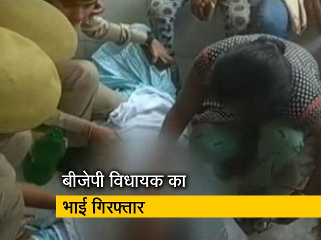 Videos : रेप के आरोपी बीजेपी विधायक कुलदीप सिंह सेंगर का भाई गिरफ्तार