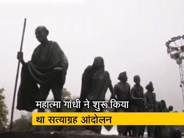 Video : बनेगा स्वच्छ इंडिया : सत्याग्रह आंदोलन की 100वीं जयंती मना रहा है 'चंपारण'