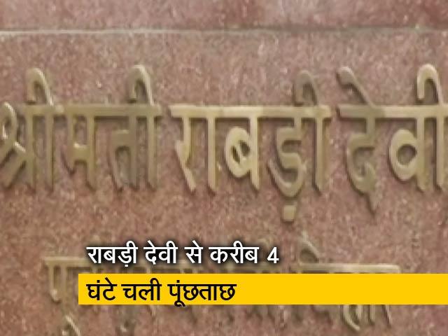 Videos : बिहार : राबड़ी देवी के घर पहुंची CBI की टीम
