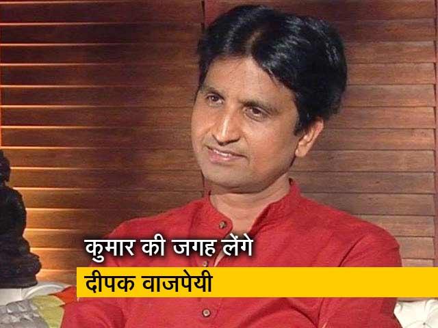 Video : आम आदमी पार्टी ने कुमार विश्वास को राजस्थान प्रभारी पद से हटाया