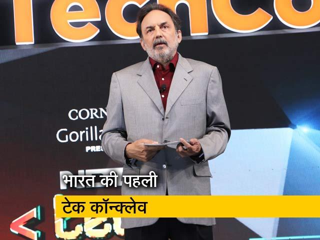 Videos : NDTV टेक कॉन्क्लेव में बोले डॉ. प्रणय रॉय- भारतीय युवाओं पर सबकी नज़र