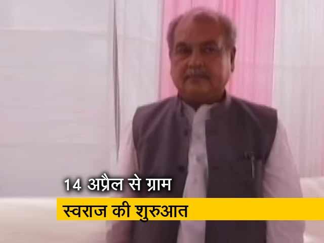 Videos : पीएम मोदी करेंगे ग्राम स्वराज की शुरुआत