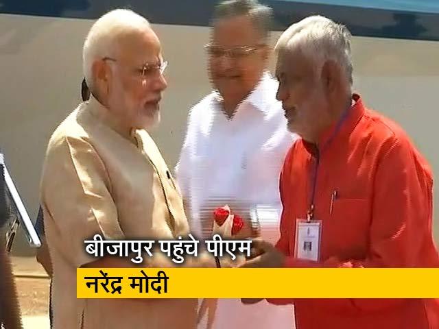 Videos : पीएम मोदी बीजापुर में आयुष्मान भारत योजना की करेंगे शुरुआत