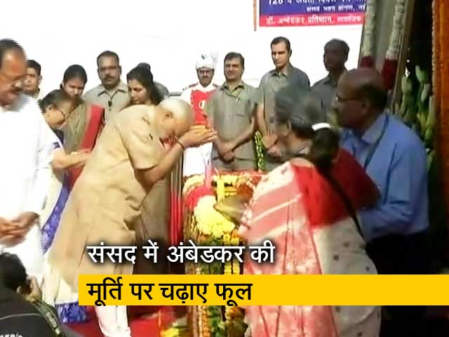 Video : राष्ट्रपति, PM मोदी और राहुल ने दी अंबेडकर को श्रद्धांजलि