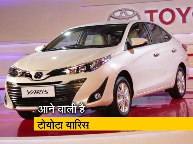 Video : रफ्तार : मिडसाइज सेडान सेगमेंट में टोयोटा की यारिस की नई एंट्री