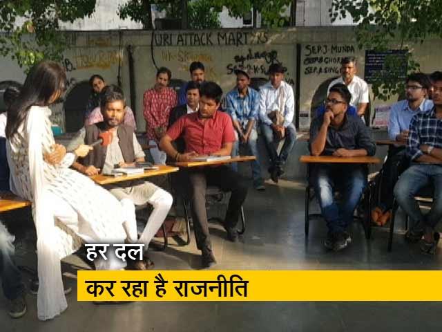 Video : युवा क्रांति : क्या दलित ठगा महसूस करते हैं?