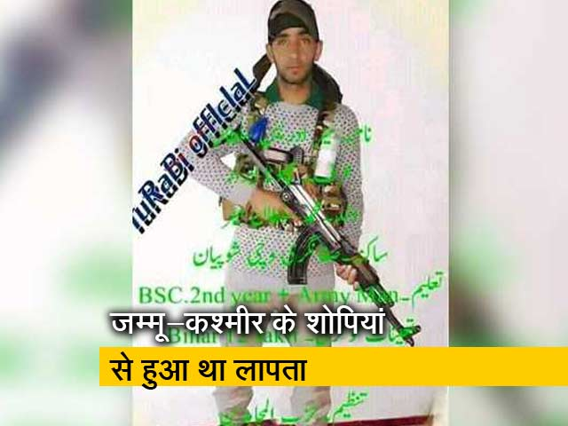 Videos : सेना का जवान हिज्बुल मुजाहिदीन में शामिल