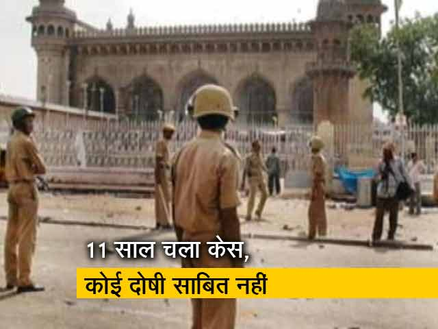 Videos : न्यूज टाइम इंडिया : मक्का मस्जिद धमाके के सभी आरोपी बरी