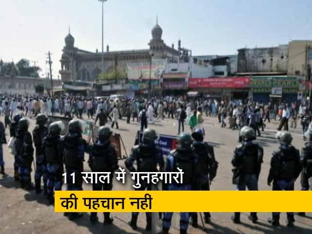 Videos : सिटी सेंटर : मक्का मस्जिद धमाके के सभी आरोपी बरी, कर्नाटक कांग्रेस में जमकर बवाल