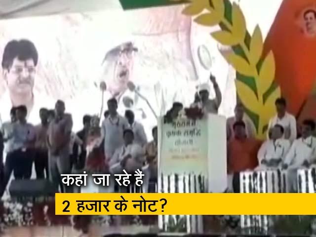 Video : बाजार में नोटों की कमी साजिश : शिवराज सिंह चौहान