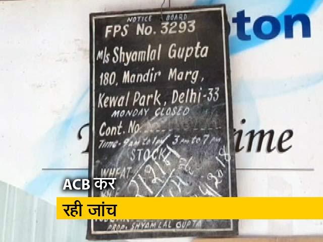 Videos : दिल्ली में राशन का OTP घोटाला