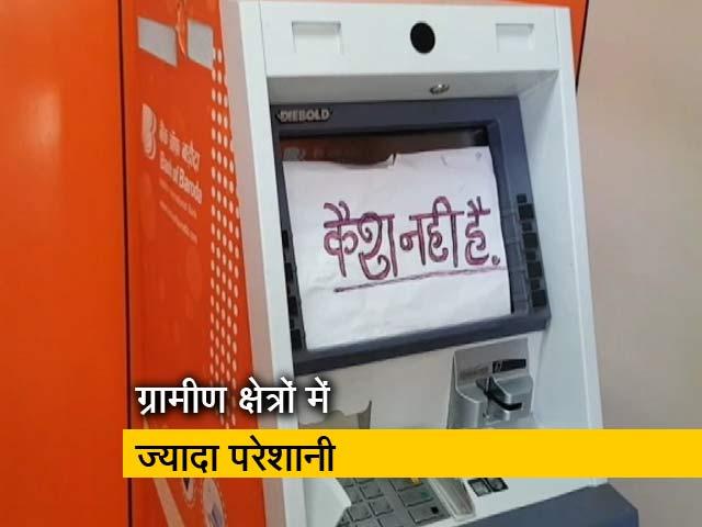 Video : बड़ी खबर : कई राज्यों के ATM में कैश की किल्लत
