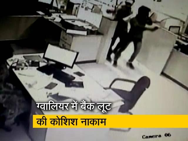 Video : बैंक कर्मचारी की दिलेरी से टली बड़ी लूट, 3 हथियार बंद बदमाश उल्टे पैर भागे