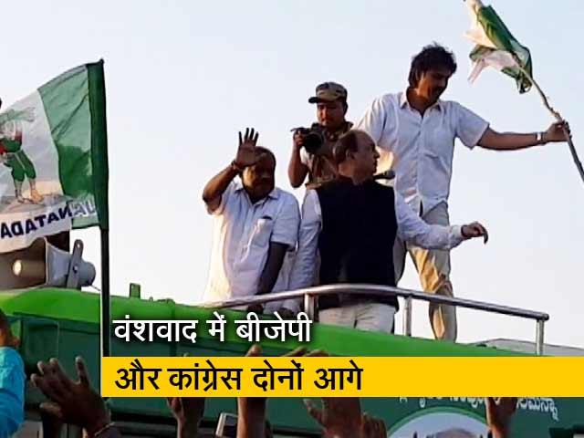 Videos : कर्नाटक में वंशवाद: नेताओं के बेटे-बेटियों को टिकट