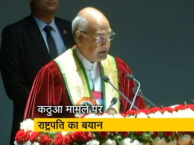 Videos : कठुआ रेप मामले पर राष्ट्रपति कोविंद ने जताया दुख