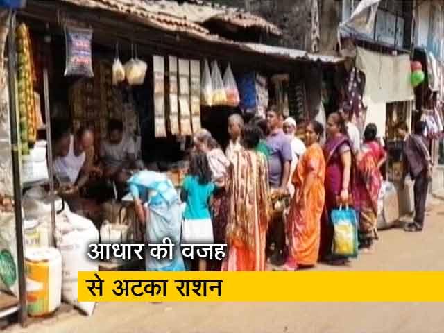Videos : परेशानी का अधार, मुंबई-ठाणे में राशन के लिए जनता परेशान