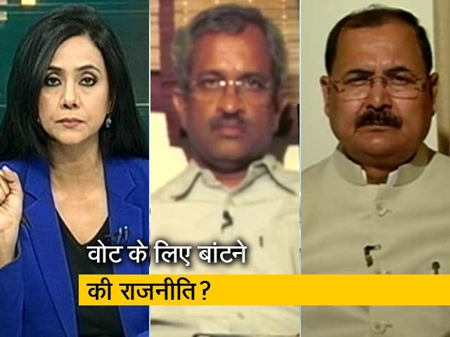Videos : रणनीति : कब बंद होंगे ज़हर उगलते बयान?