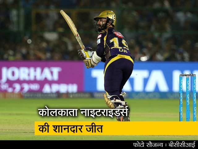 Videos : IPL 2018: KKR ने सात विकेट से शानदार जीत दर्ज की RR पर