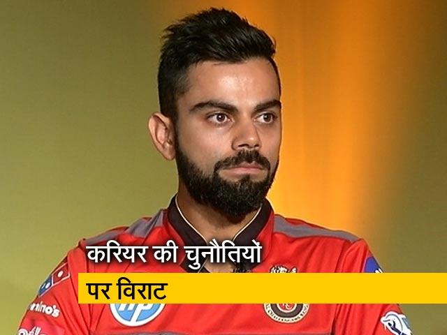Videos : Exclusive: कप्तान विराट कोहली से खास मुलाकात