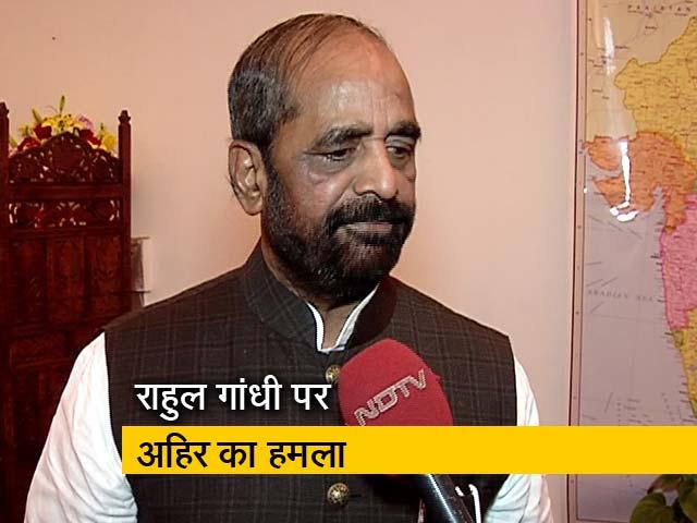 Videos : लोया मामले में माफी मांगें राहुल : हंसराज अहिर