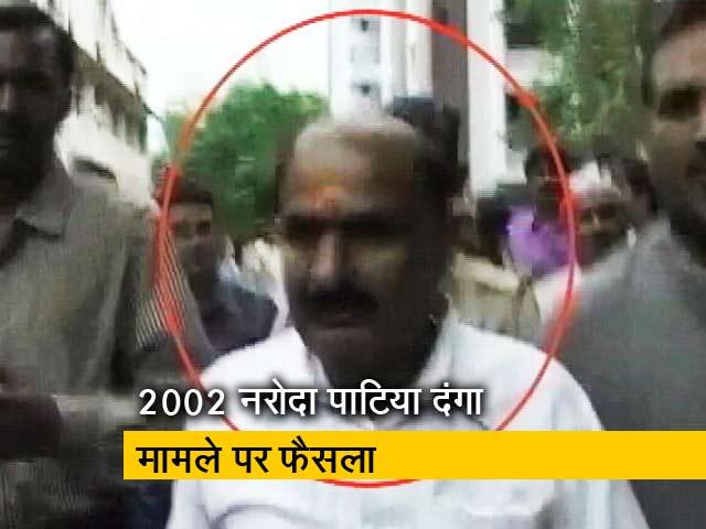 Videos : नरोदा दंगा मामले पर गुजरात हाईकोर्ट आज सुनाएगा फैसला...